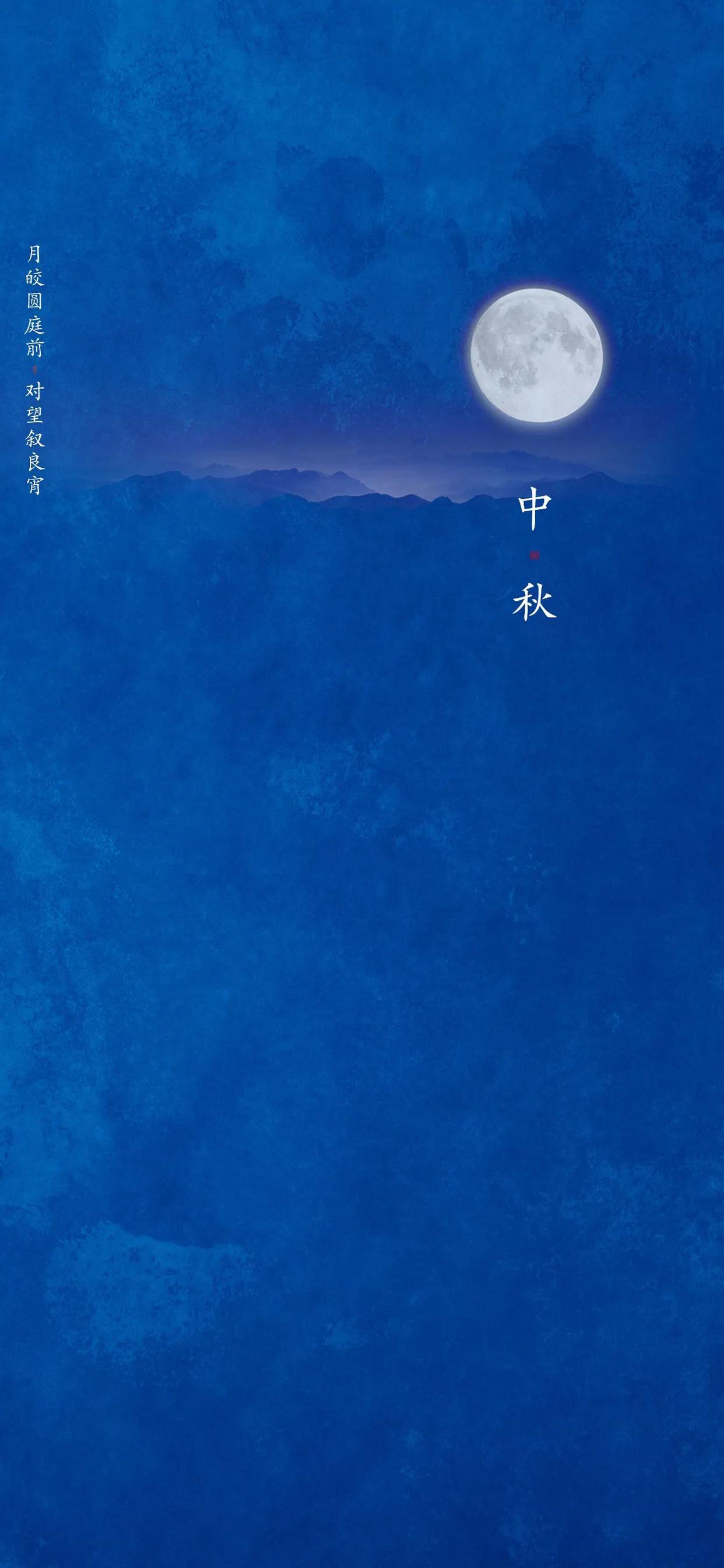 iPhone手机中秋节壁纸