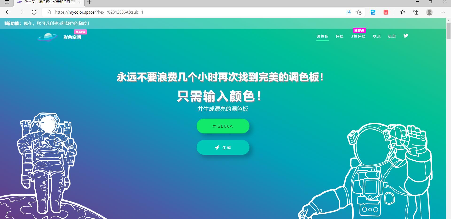 这个实用的配色网站,解决了困扰我多年的配色难题